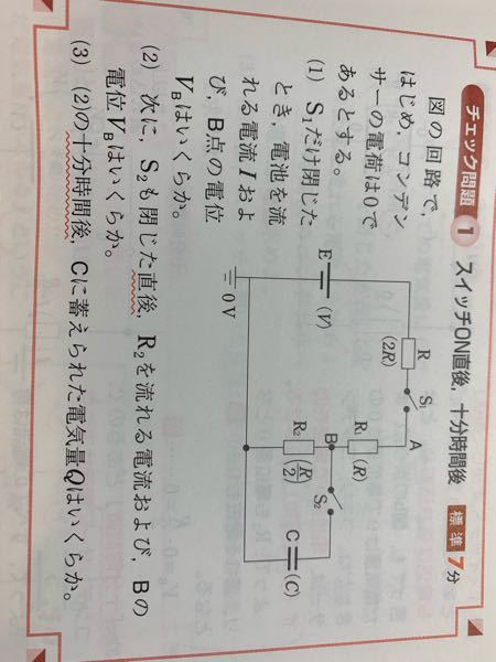 この問題の(2)の解答には以下のように書いてありました。 「スイッチS2を閉じた直後」とあるので、コンデンサーにも電流は流れ込むね。とは言っても、まだ電気量は0で電位差は0のままだね。つまり、コンデンサーは、電位差0で電流を流す「ただの導線」とみなせる。よって、R2も電位差0となり、流れる電流も0となる。Vb=0・R/2=0 と書いてあるのですが、コンデンサーにはまだ電荷が溜まっていないので電位差がないと言うことはわかりました。コンデンサーは電位差0のただの導線で電流が流れるのになぜR2は電位差0で流れる電流は0なのでしょうか?