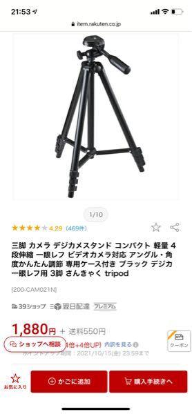 カメラの三脚でお聞きしたいのですが画像のような安い三脚は予備のクイックシューなどの販売をしていたり汎用で何か使えたりする物なのですか? https://item.rakuten.co.jp/sanwadirect/200-cam021n/