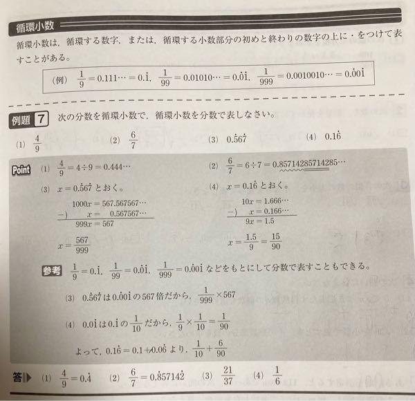中学数学の平方根についての質問です。 下記の問題に写真の中の《参考》という考えで途中式有りで解いて頂きたいです。 また、《参考》のやり方では出来ないので有ればなぜできないのか教えて欲しいです。 問題:循環小数を分数で表しなさい。 ・ ・ 2.185 ※自分の説明に不備がある場合は言って貰えると助かります。