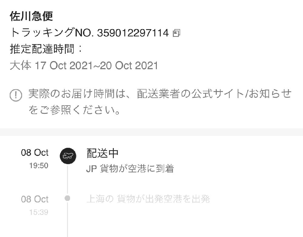 10月5日にsheinで1万2000円ほど買いました。下の画像以降1週間追跡が変わりません。 どこの追跡で確認しても出てこないです。この場合どうしたらよろしいですか?わかる方いたら教えてくれると嬉しいです