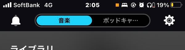 AmazonミュージックのアプリをiPhoneで開くとこうなります。 乗っ取られていたり盗聴されてたりしないか不安です。 このオレンジの四角のマークは何を意味をするのですか?