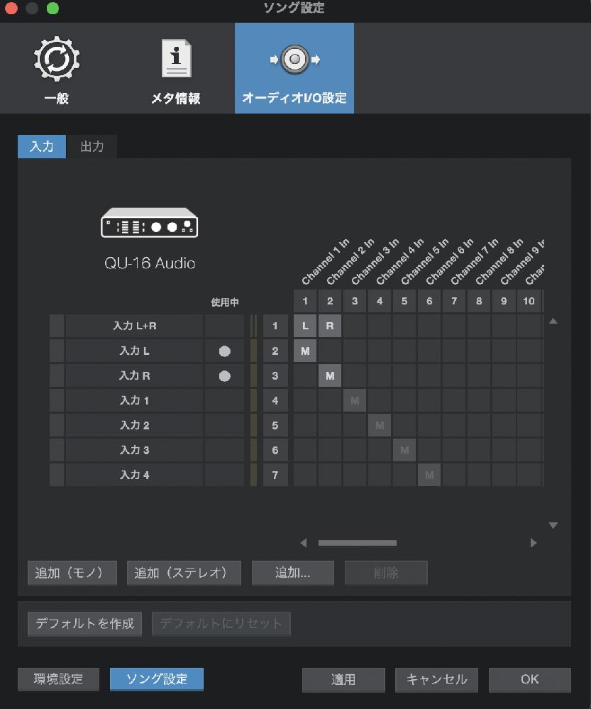 allen&heath「qu-16c」マルチトラックレコーディングについて。 上記のミキサーにおいて、USB-B経由でmacbookair(M1)のstudio one prim にマルチトラックレコーディングしようとしているのですが、ch3以降のインプットをアサインすることができません。 最低でも16chを使用してマルチトラックレコーディングを行いたいのですが、方法はないのでしょうか?