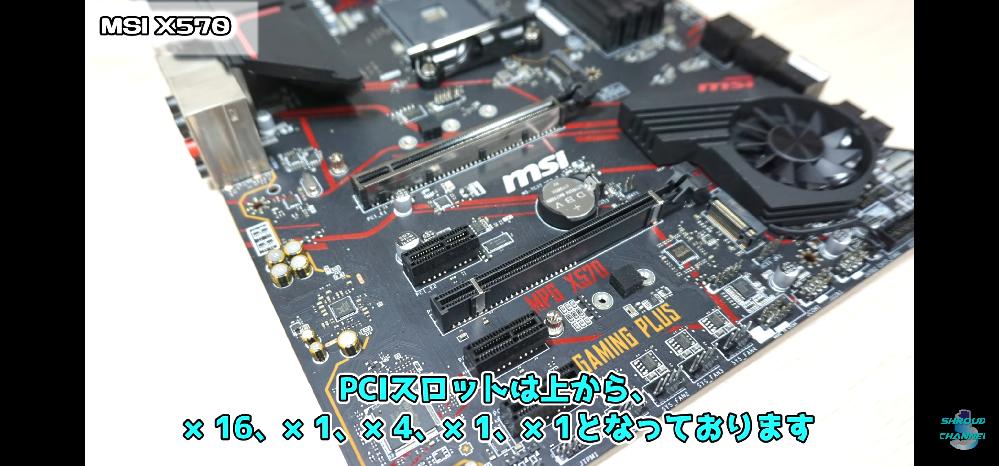 MSIのグラフィックボードについて質問なのですが Q1 画像に映っている上から3つ目のPCI-eスロットはなぜx4なのでしょうか。 サイズ?的にはx16と全く同じに見えますが、 公式HPの詳細ページを見ても (https://jp.msi.com/Motherboard/MPG-X570-GAMING-PLUS/Specification) ・x16が1スロット ・x4が1スロット ・x1が3スロット と記載されているのでx4で間違いなさそうです。。。 Q2 そのx4スロットにグラボ(x16対応)を差し込んだ場合デュアルGPUとして機能するのでしょうか。
