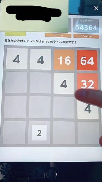 これなんのアプリか分かりませんか? 脳トレ、パズル系のゲームです