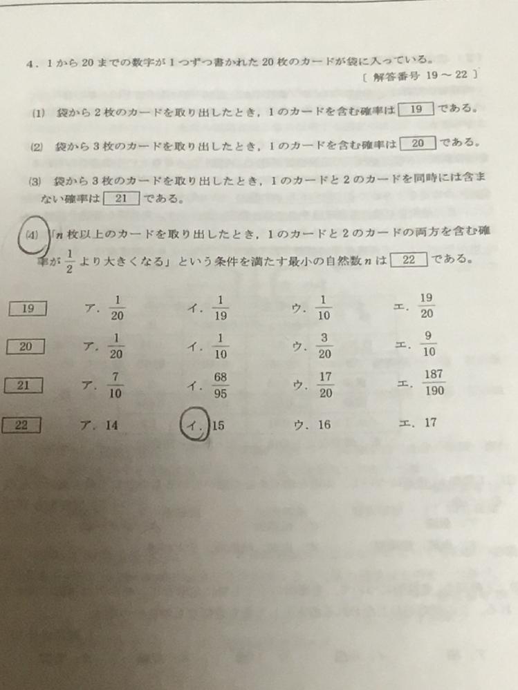 (4)の解き方を至急教えてください 丸で囲っている部分が答えです