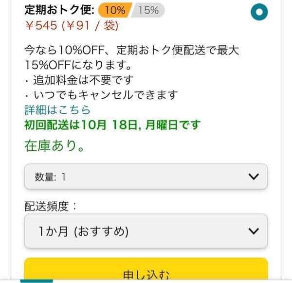 Amazonの定期おトク便って、この写真の場合545円1回払っただけで一ヶ月に一回届くってことですか? そんなわけないですよね?