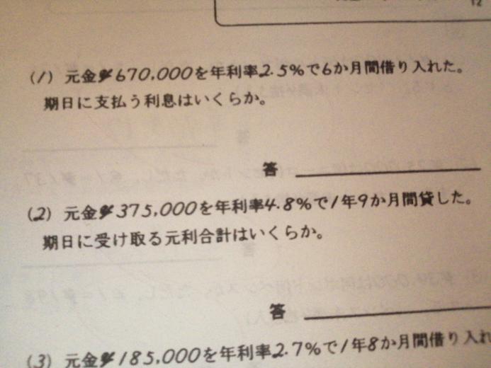 (1)と(2)の解説お願いします。 (1)は670,000×2.5×0.5=8,37500 とでて答えと合いませんでした。答えは8,375です。 (2)は訳分からないです。 ビジネス基礎 単利計算