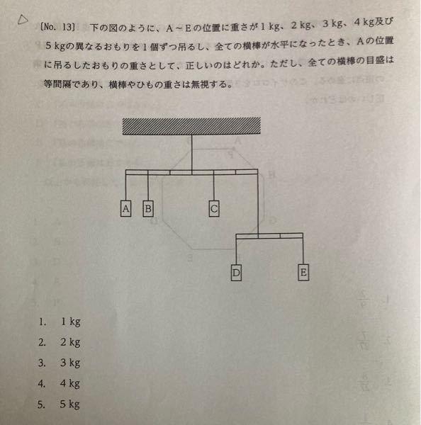 この問題の解き方を教えてください。 解答は3番です。 東京都 職員採用試験 の問題です。