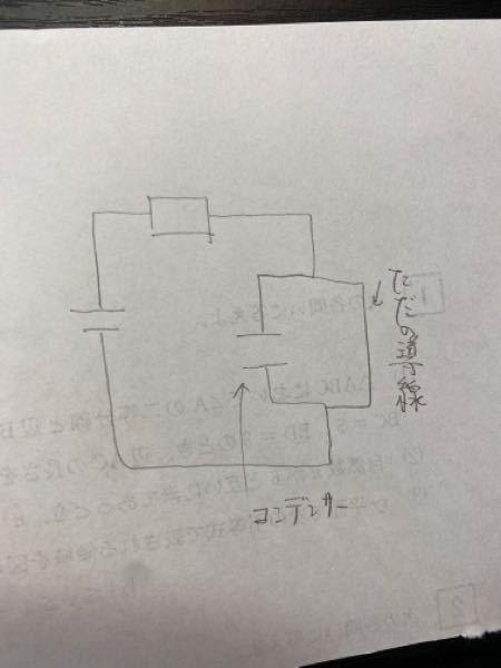 コンデンサーがただの導線と並列のときってコンデンサーには電位差も0で電気量も0となる と書いてあったのですが、これは並列▷電位差同じ▷右側は導線▷電位差0▷コンデンサーも電位差0▷Q=C✖️0より電気量0ってことですか?