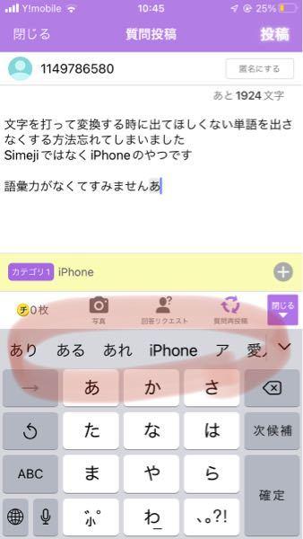 文字を打って変換する時に出てほしくない単語を出さなくする方法忘れてしまいました SimejiではなくiPhoneのやつです 語彙力がなくてすみません 写真のところです