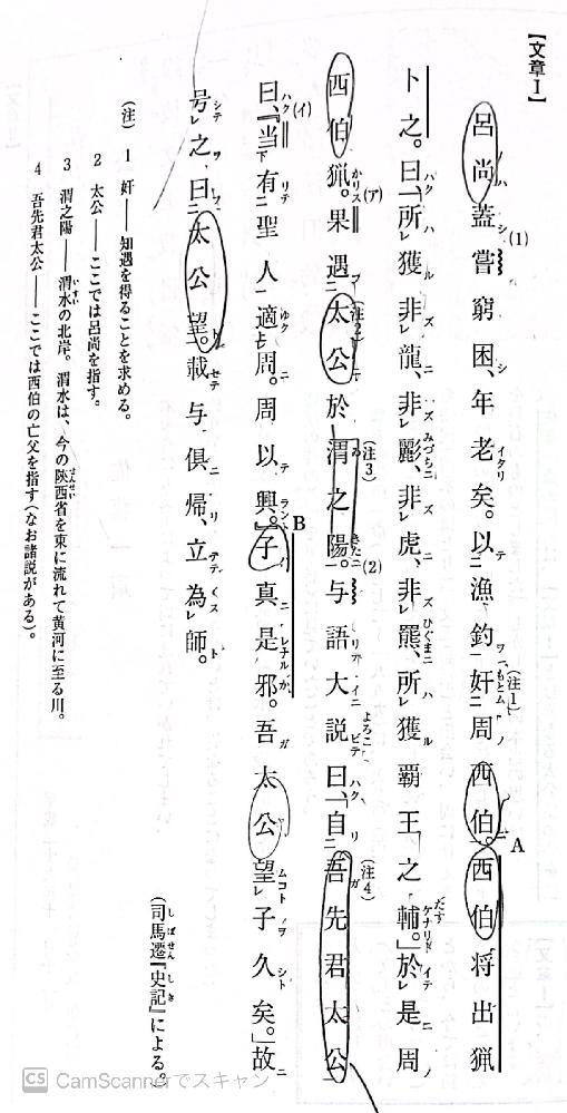 漢文です。現代語訳をお願いしたいです!