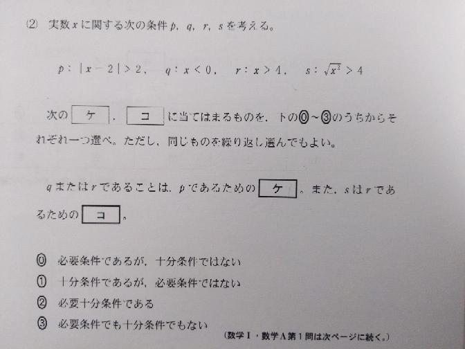 下の問題の ケ の回答なのですが、答えは②の必要十分条件である です。しかし、必要条件を考えるときに、x=1が反例になりませんか?