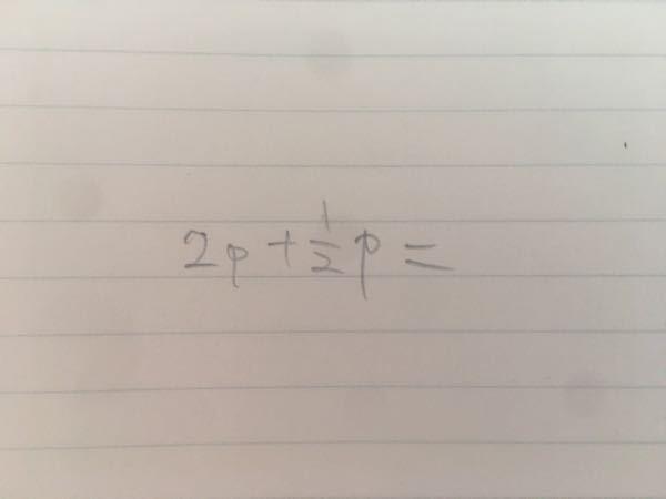 この式て、どうやって計算すれば良いんでしたけ?