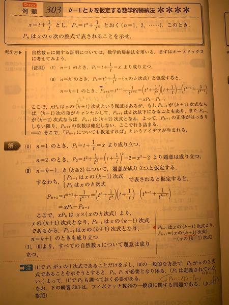 k-1とkを仮定するタイプの数学的帰納法の問題です。 k-1とkを2つ仮定することは分かったのですが、ただなぜn=1だけでなく、n=2が成り立つことも確かめないといけないのですか?