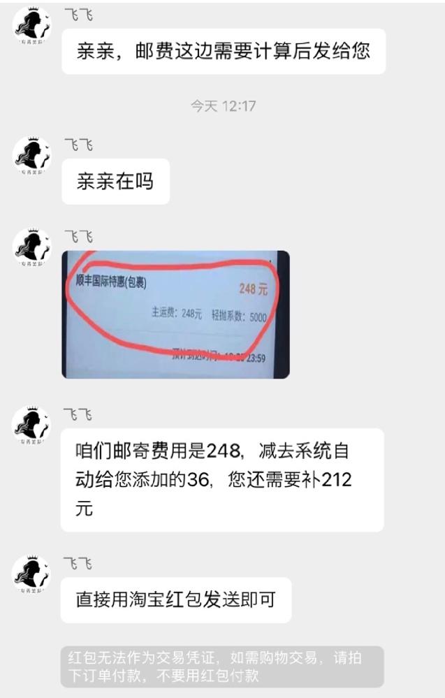 タオバオについてです。 先日、タオバオで商品を購入したのですが、店から画像ようなメッセージが来ました。 翻訳アプリにかけたのですが、あまりよくわかりませんでした。 これは送料を現金で封筒に入れて払えと買いてあるのでしょうか? タオバオや中国語に詳しい方、教えてください。