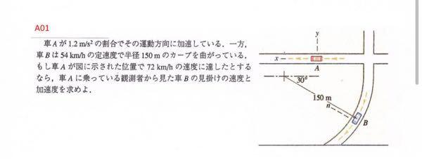 大学物理の問題です。相対運動の問題で、解答では速度が18.03m/sとなるのですが、どうしてそうなるか教えてください。加速度は大丈夫です!