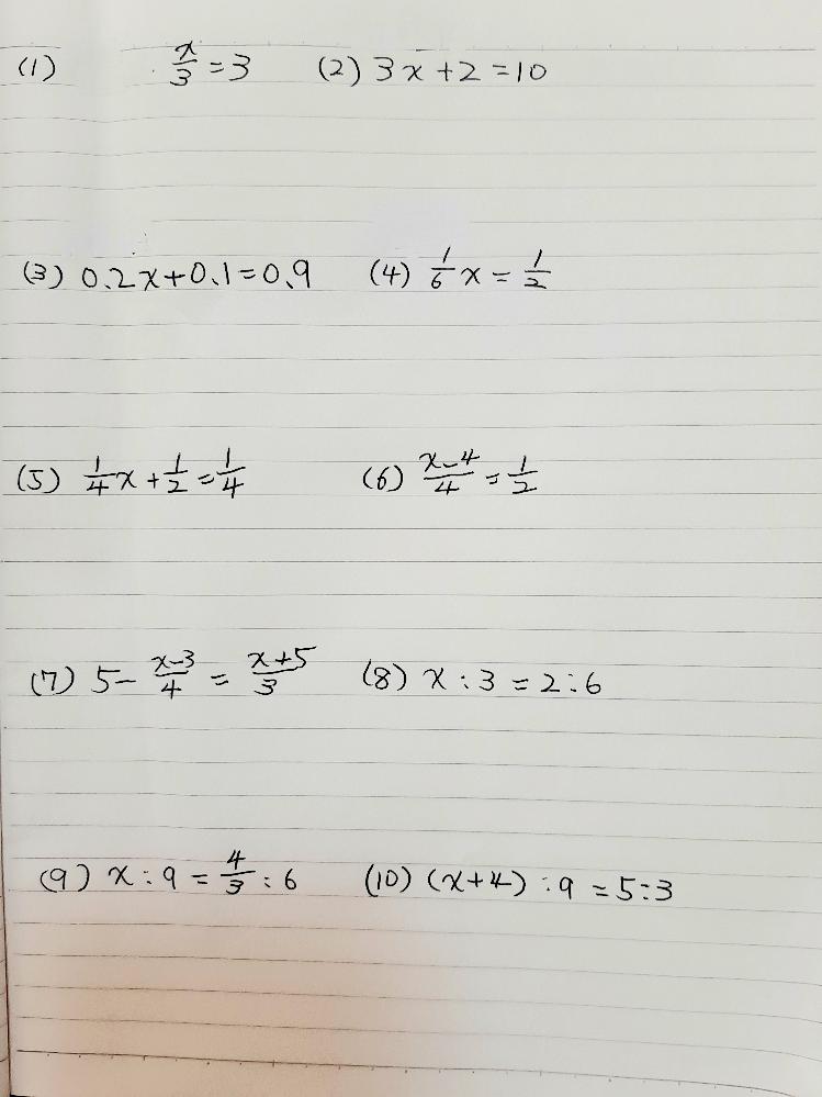 中1数学です。テストで間違えて、解き方が分からなかった方程式と比例式の問題です。途中の式も教えて下さい。よろしくお願いします。