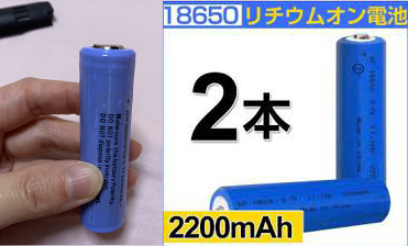 【至急!知恵を貸してください】 今使っているコードレスヘアアイロンの電池を変えようと思って電池の品番を検索したのですが、プラス極の形が違います… ヘアアイロンに入っていた電池はプラス極の出っ張りが大きいのですが、ネット販売の写真では乾電池でよく見る小さな出っ張りです。 (また、同じ品番でこの出っ張りが無しのものもあるみたいです) 品番が同じなら使用できるのでしょうか? ICR18650 PCB 3.7V 2200mAh という電池です。 ご存知の方、教えて頂けると助かります。