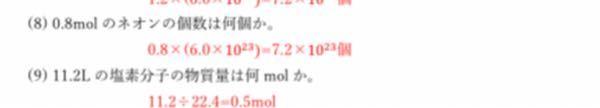 高校 化学基礎のmol、物質量の質問です (8)がどうやっても4.8×10²³個になってしまうのですがなぜですか