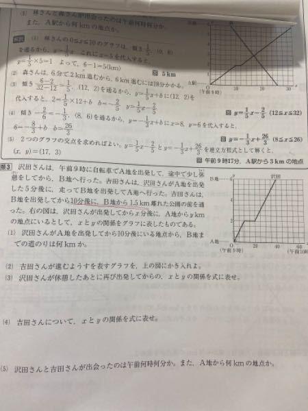 1番と2番と3番の問題が分かりません。グラフの読み取り方が分からなくて、書き方も分かりません。文章題になるとできなくなります。