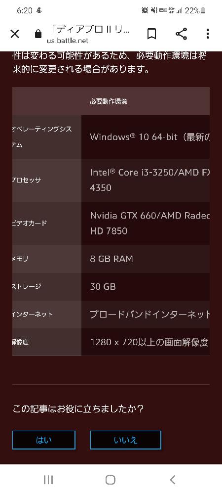 TX66LWHという古いPCあるんですが、 以下のゲームができるようCPU、メモリ増設をしたいと考えてますが、可能なんでしょうか? PCスペック CPU インテルコアi3 330M DIABLO2 RESURRECTED スペックは添付 メモリの増設は行けるとおもうのですが、CPUとGPUの所が、調べてもよくわかっていません。 ご教授と可能ならこれ買って交換と教えて頂けるとありがたいです。