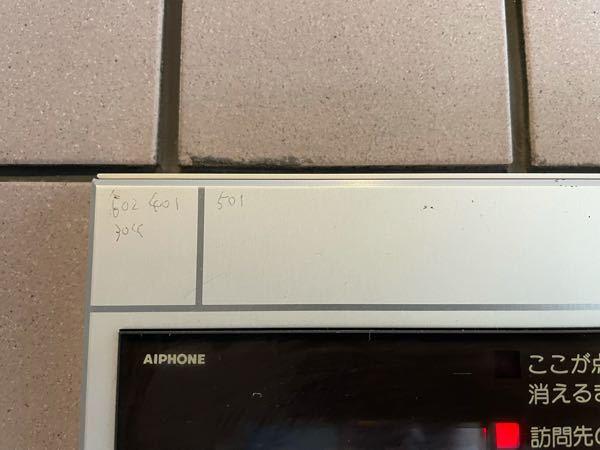 オートロックの上に部屋番が書かれていたのですが、いわゆるマーキングというものでしょうか? 一昨日までは無かったです