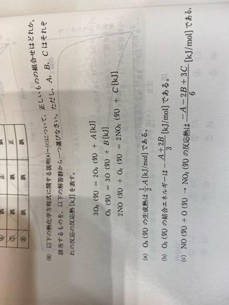 化学です。答えは全て正しいです。cがなぜ正しいのか解説がわかりにくかったので教えてください