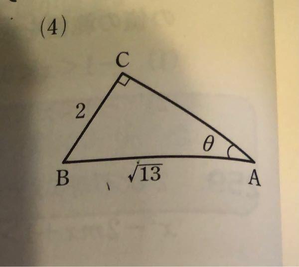 このACの辺を求めたいんですが三平方の定理の定理を使うとしたら、AC=√2²-(√13)²じゃないんですか?答えにはAC=√(√13)²-2²と書いてあります。解説お願いします。