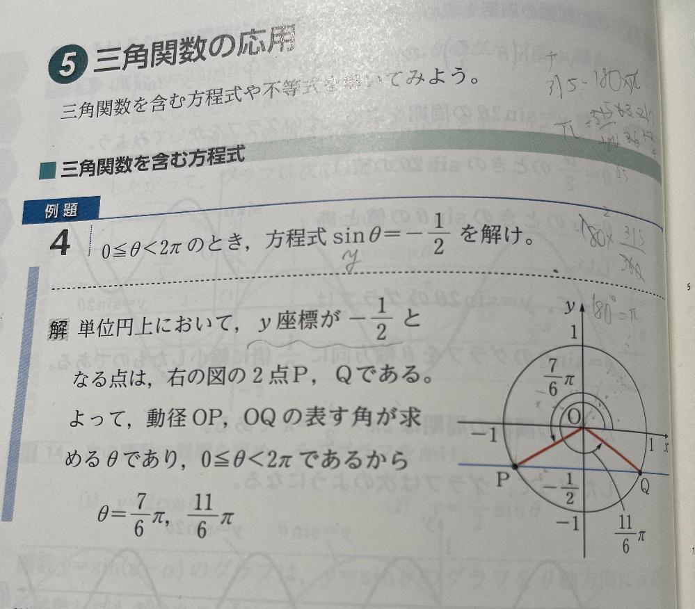 高2の数学です。 解説をしてくださいm(_ _)m ※なんでそれが6分のπになるのかが分かりません。 宜しくお願いします。