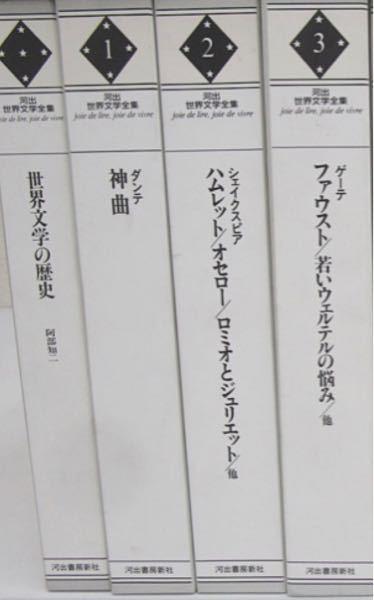 至急。この河出世界文学全集で1のダンテの神曲を飼いたいです。 どこで買えますか?本屋で取り寄せてもらうことってできますかね?