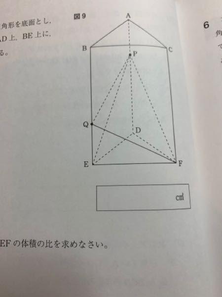 立体F-PQEDの体積を求める問題なんですけどなぜEFがそのまま高さとならないのでしょうか、、