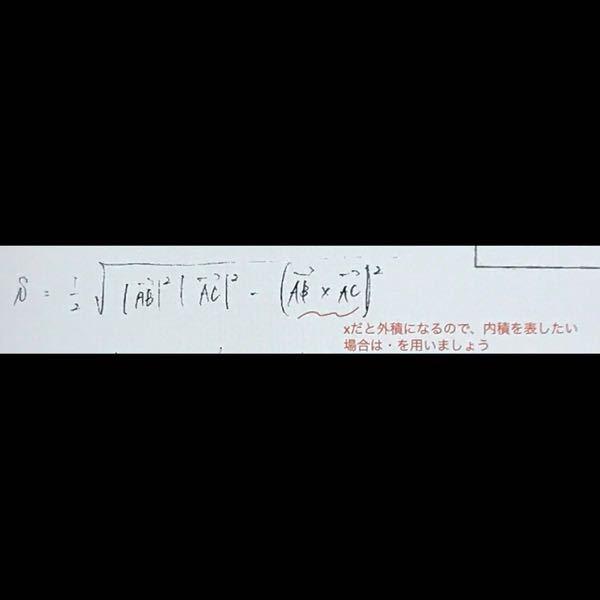 面積公式を書いて、私は・だと見にくいので×の記号を使うのですが、外積だからダメだと書かれました?本当ですか?