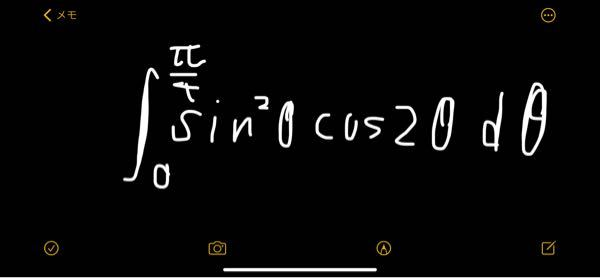 この積分ってどうやって解くんですか?