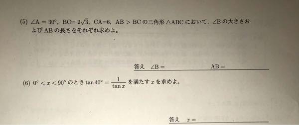【至急お願いします!】 1角Bの大きさを求める計算とABの長さを求める計算 2 tan40度=1/tan xを満たすxを求めよ 明日テスがあるのでなるべく早くお願いしたいです!