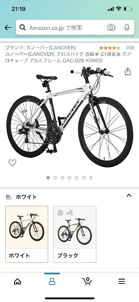 今までこのクロスバイク? に乗っていたのですがギアが壊れてしまい街の自転車屋に修理を依頼したらギアの部品が生産中止されていると聞き修理を諦めました。そこで新しいクロスバイクを買おうと考えているのですが何かおすすめはありますか?(ブランド、車種等) 一応予算は3〜5万程度で街乗り、ウーバー配達等での使用を考えています。割と地元は坂道が多いです。道は殆どが普通のコンクリです。(ごく稀に舗装されていない道があります。) 自転車に対しての知識は皆無です。 有識者の方々回答お願い致します。