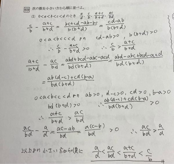 高二 数学2の式と証明の分野からです。 下記の問題の場合a.b.c.dを具体的に(1.2.3.4など)表して計算し、大小関係を求めた物を解答としてもいいのでしょうか?