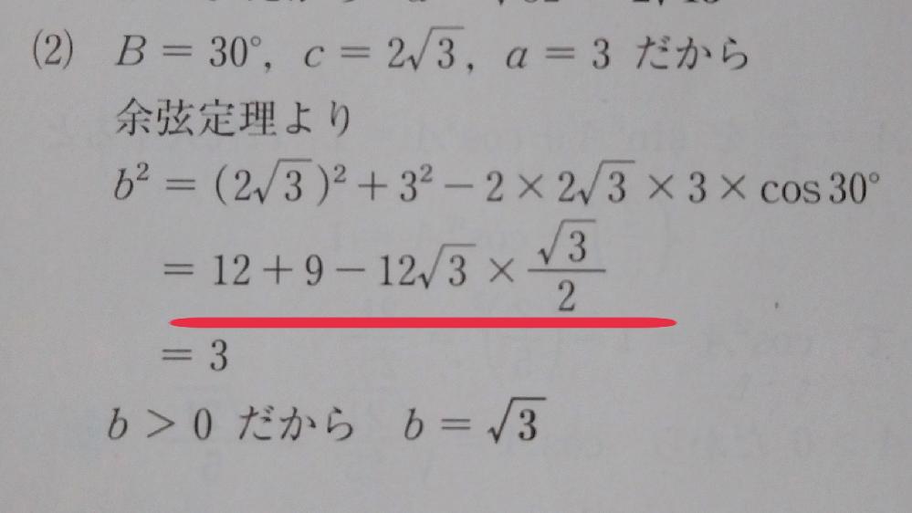 【急ぎ】赤線で引いてあるところの計算方法教えてください! √と分数計算方法はどうも覚えられず質問させて頂きました…。