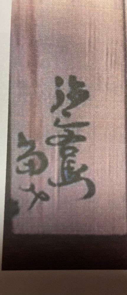 江戸時代の文字です。読んでいただけないでしょうか。