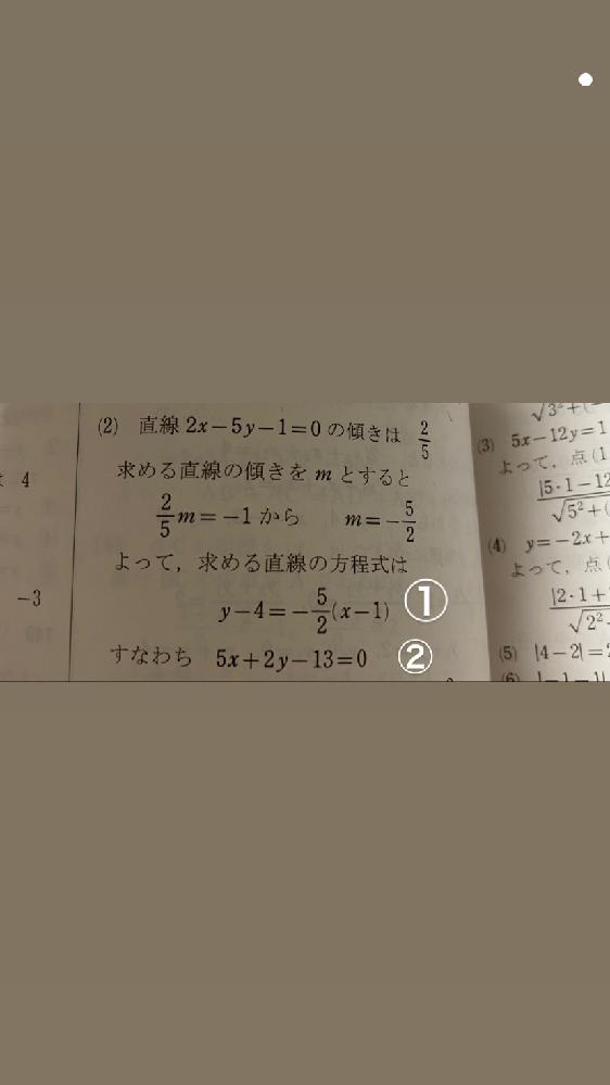 ①がどうしたら②の答えになるんですか? どう計算しても−5x−2Y +13にしかならなくて(°▽°) 平行な直線の時はY=が答えなのに垂直な直線の時Y=だとバツですか??