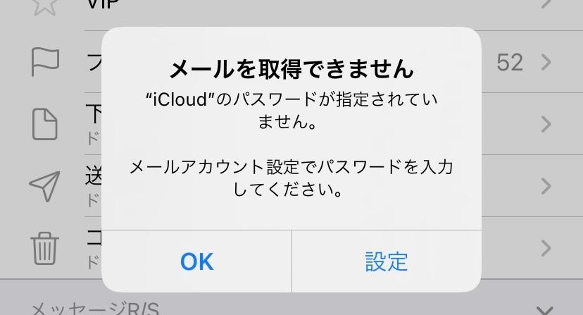 iPhone11でiCloudのメールを利用しているのですが、2週間ほど前から使えなくなってしまいました。 アカウントエラーになってしまっているようで 「メールを取得できません iCloudのパスワード設定がされていません。メールアカウント設定でパスワードを入力してください。」と表示されています。 やり方を教えていただけたらと思います。 よろしくお願いいたします。