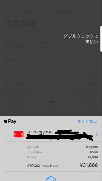Stock Xでメルペイを使って支払うとき カードにはポイントが入ってないのですがスマート払いに請求が来るのですか?