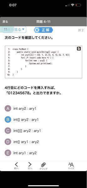 javaのこの問題のAとCはコンパイルエラーになりますか?