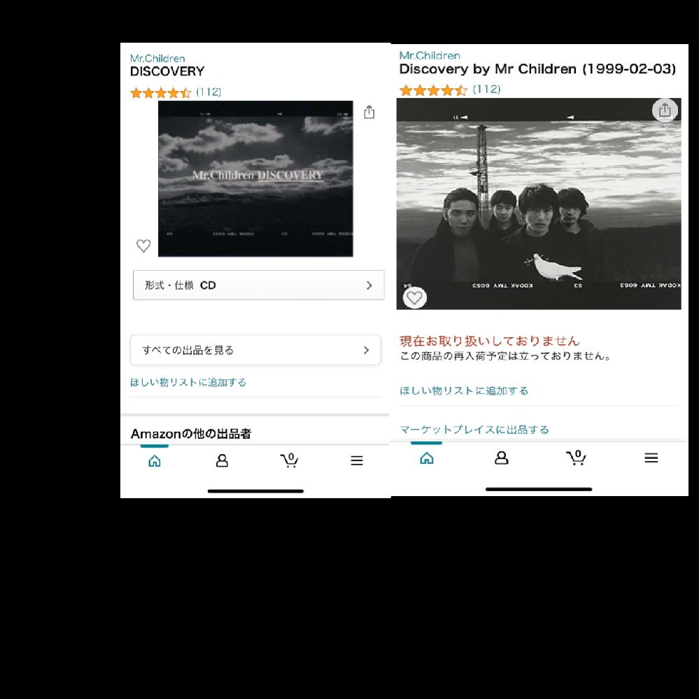 Mr.Children のアルバム「DISCOVERY 」を購入しようと思っています。ジャケットが2種類ある様なのですが、なんの違いがあるのか知りたいです。