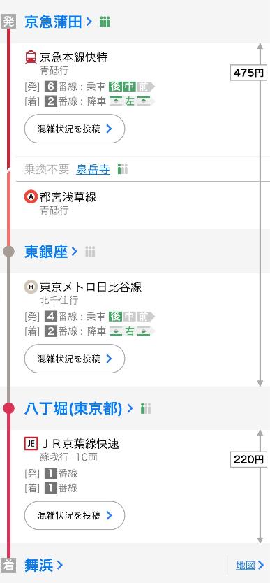 京急蒲田〜舞浜まで定期を買いたいのですが、画像のような経路の場合、どう購入するのがよいですか? 一つの定期では無理なようなので、 iPhoneのSuicaとPASMOで購入を考えています。