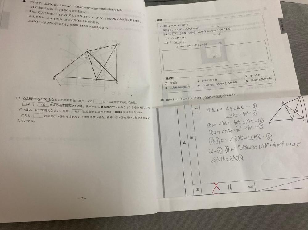 中学数学です。どなたかこの証明問題の添削をお願いします。よろしくお願いします。