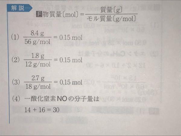 至急 高校1年化学基礎のmolの計算についてなんですが、(1)、(2)、(3)の途中式を書いて教えてほしいです。やり方が間違ってるのか0.15になりません。困ってます(;_;)