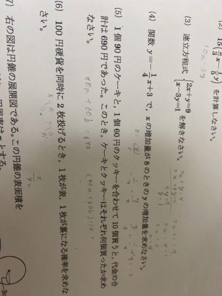 """(5)の式が知りたいです。中3のバカなので、出来れば簡単な式でお願いしたいです。( . .)"""""""