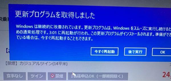 これば実行したらいいですか? 中古Windows10です、