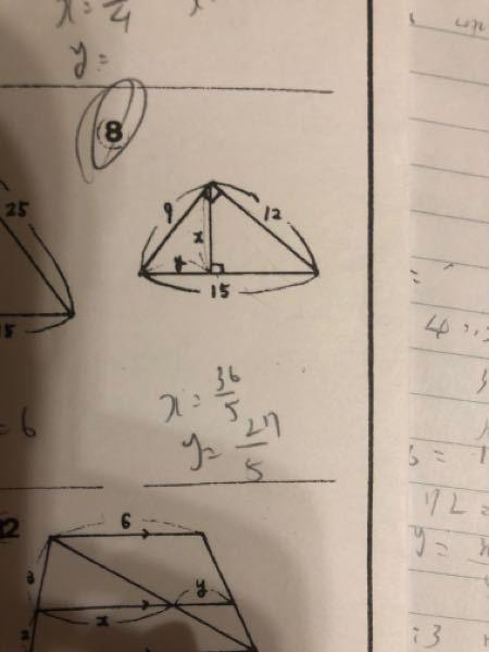 8のXはなぜ、そうなるのですか??急ぎです