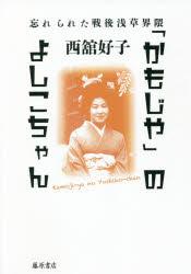 「かもじや」のよしこちゃん: 忘れられた戦後浅草界隈 西舘代志子による回想記について感想・レビューをお願いします。